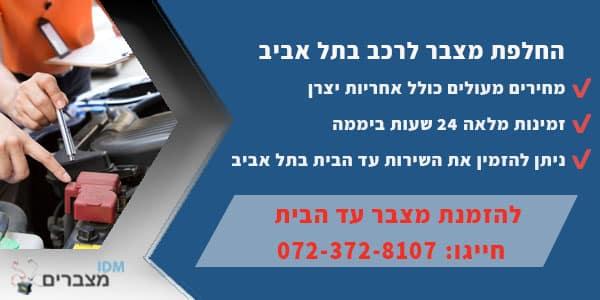 מצבר עד הבית בתל אביב